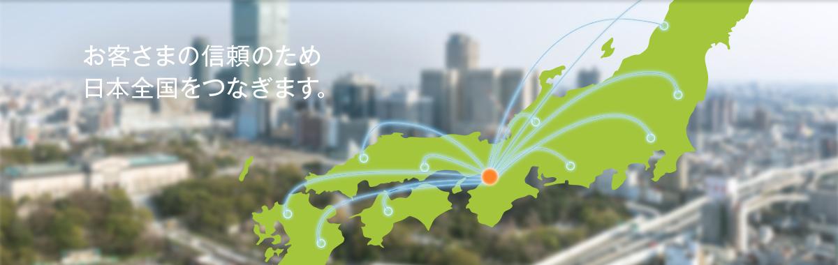 お客さまの信頼のため日本全国をつなぎます。